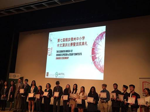 Chinese Essay Contest Winners